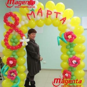 "№ 2 / Арка № 8 марта "" - 1080 грн / цвета в ассортименте ."