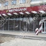 Открытие отделения банка на пр. Соборном.