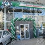 Открытие автосалона SKODA на Набережной.