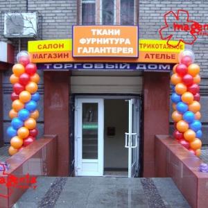 Оформление шарами  маг. на ул. Маяковского.