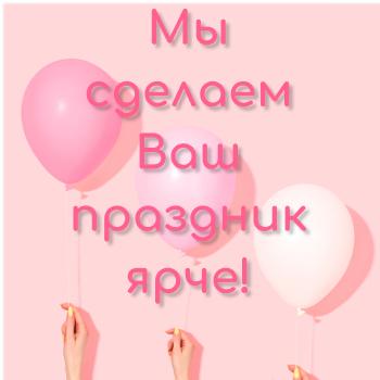 Купить воздушные шарики в Запорожье. Оформление шарами праздников.