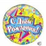 sh-107_krug_18_s_dnem_rozhdeniya_1_260_auto_5_80