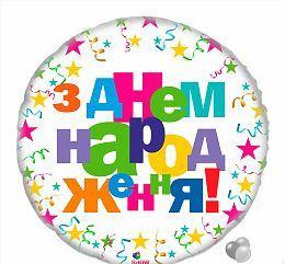 sh-147_krug_18_z_dnem_narodzhennya_zvezdy_260_auto_5_80