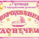 Гирлянда бумажная » З народженням донечки »