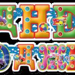 Гирлянда бумажная » С Днем Рождения » Детские игрушки