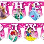 Гирлянда бумажная » С Днем Рождения » Принцесы мульт