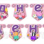 Гирлянда бумажная » С Днем Рождения » Свинка Пеппа
