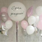 шары гиганты с надписью в запорожье