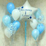 шары на 1 год в Запорожье