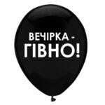 продажа шаров в Запорожье