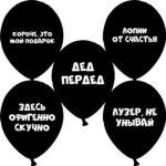 шары с ругательствами в Запорожье