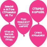 шары ругательские для девушек в Запорожье